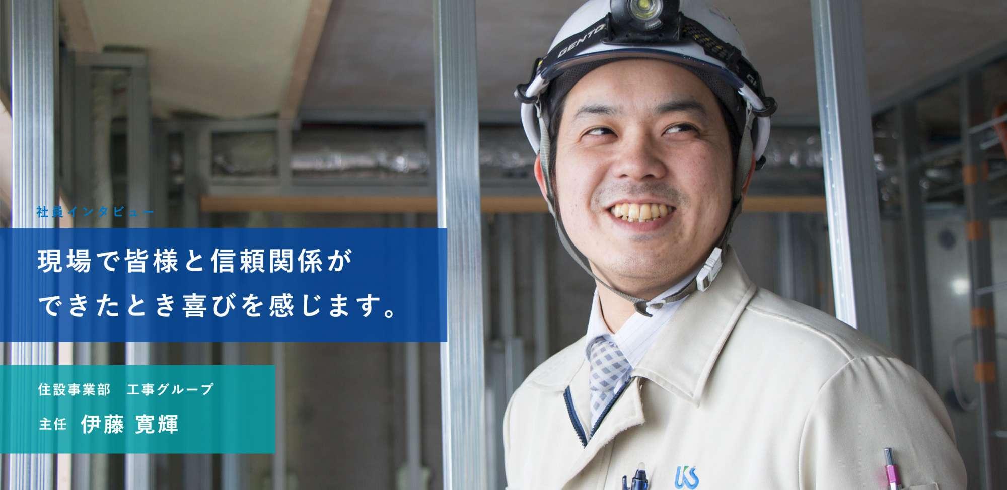 現場で皆様と信頼関係ができたとき喜びを感じます。住設事業部 工事グループ主任 伊藤 寛輝