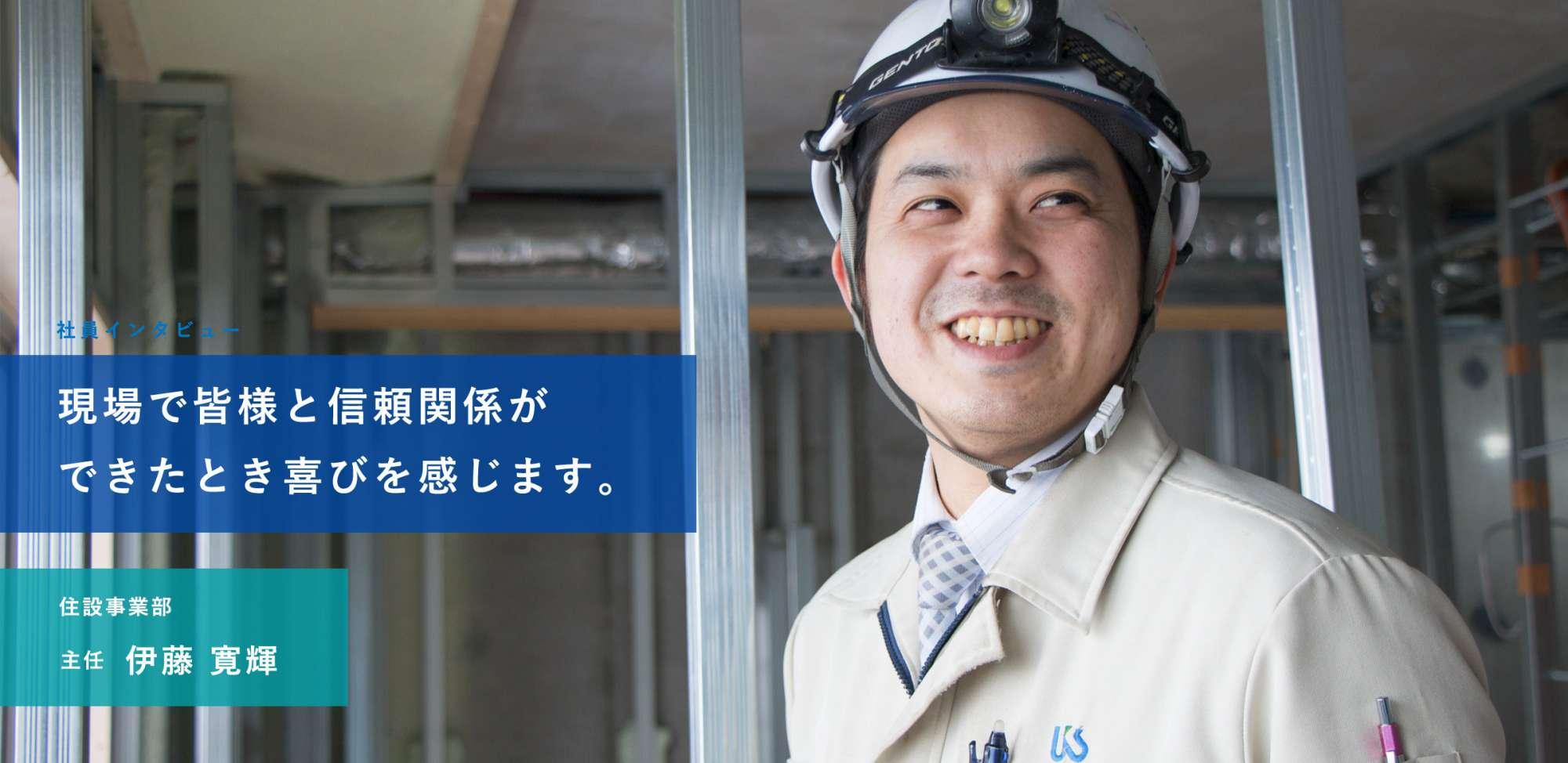 現場で皆様と信頼関係ができたとき喜びを感じます。住設事業部主任 伊藤 寛輝