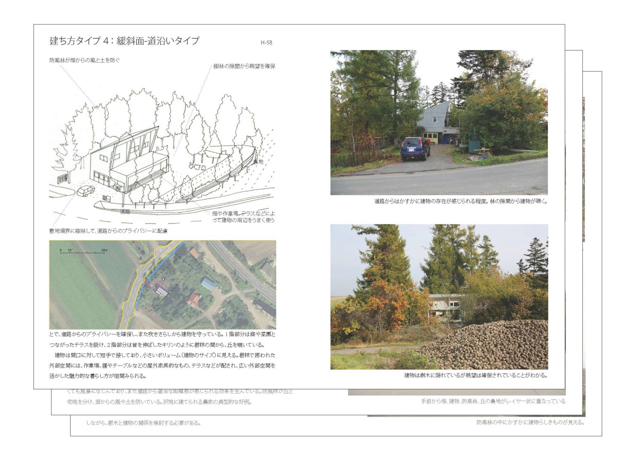北海道美瑛町景観計画~GOOD EXAMPLES~ - Landscape Planning in BIEI Town