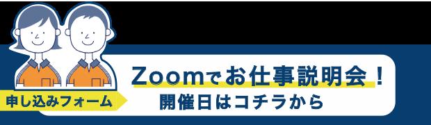 申し込みフォーム:Zoom お仕事説明会!開催日はコチラから