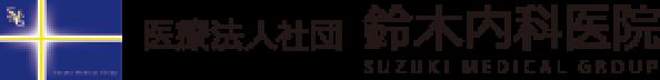 医療法人社団 鈴木内科医院 SUZUKI MEDICAL GROUP