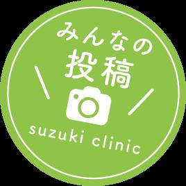 みんなの投稿 suzuki clinic