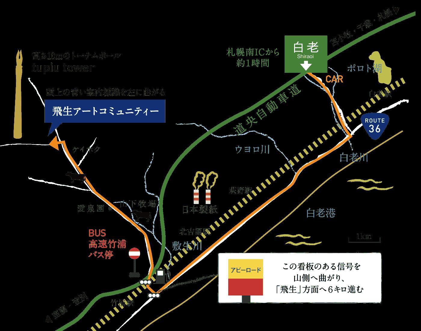 アクセスマップ/飛生アートコミュニティー