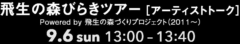9.6 13:00-13:40 飛生の森びらきツアー [アーティストトーク] Powered by 飛生の森づくりプロジェクト(2011~)