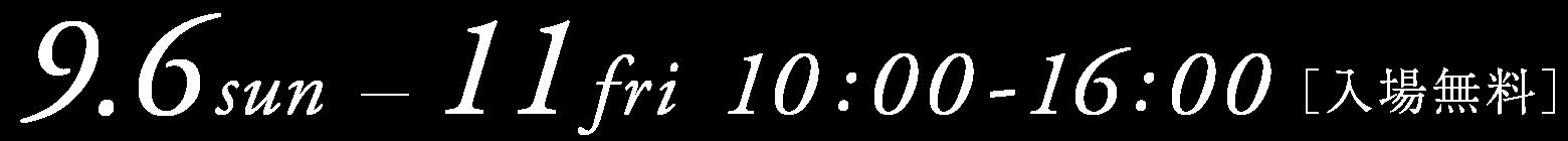 9.6sun -11fri  10:00-16:00 [入場無料]