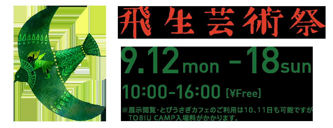 飛生芸術祭 2016年9月12日[MON]〜 18日[SUN]