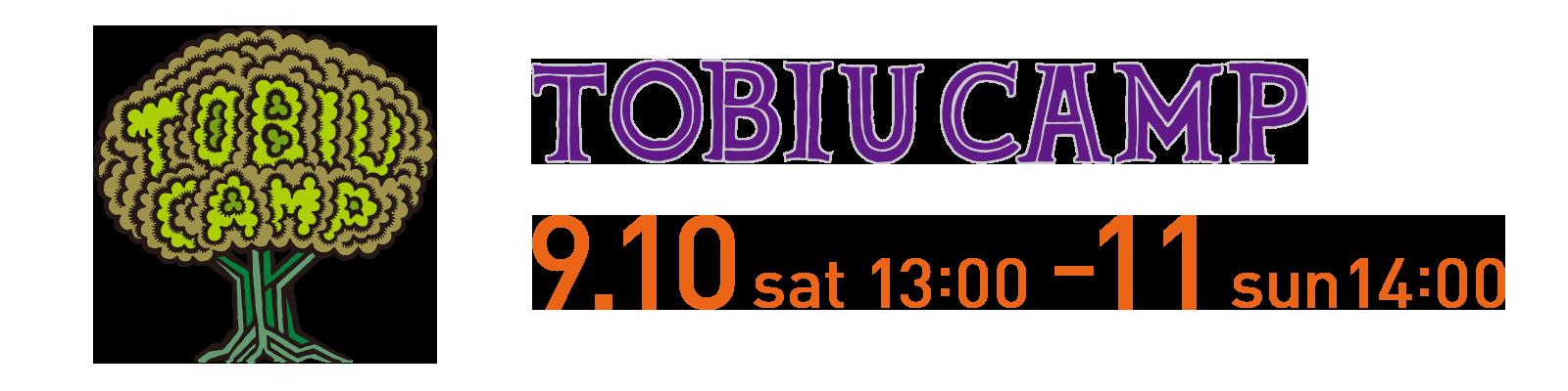 TOBIU CAMP 9月10日[SAT]〜 11日[SUN]