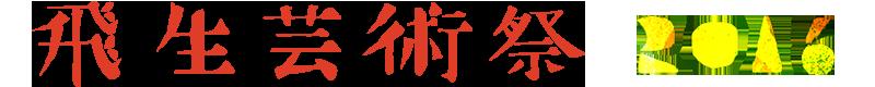 飛生芸術祭 2016「僕らは同じ夢をみる-」 2016年9月10日(土)〜18日(日)