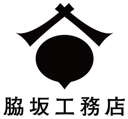 脇坂工務店