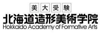 美大受験 北海道造形美術学院 Hokkaido Academy of Frmative Arts
