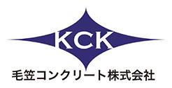 KCK 毛笠コンクリート株式会社