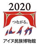 2020 アイヌ民族博物館 つながる。ルイカ