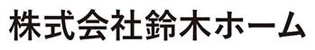 株式会社鈴木ホーム
