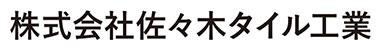 株式会社佐々木タイル工業