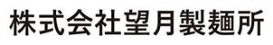株式会社望月製麺所