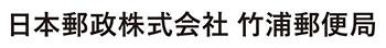 日本郵政株式会社 竹浦郵便局