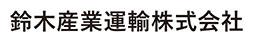 鈴木産業運輸株式会社