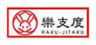 楽支度 RAKU-JITAKU