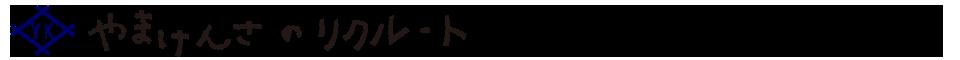 採用情報 | 岩見沢・新築・注文住宅・リフォーム・建築・家づくり【山本建業株式会社】