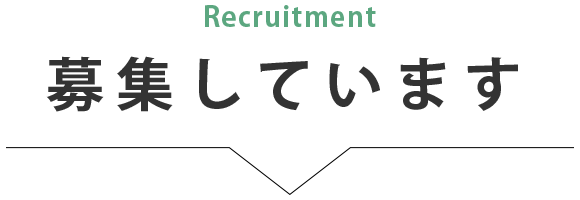 Recruitment - 募集しています