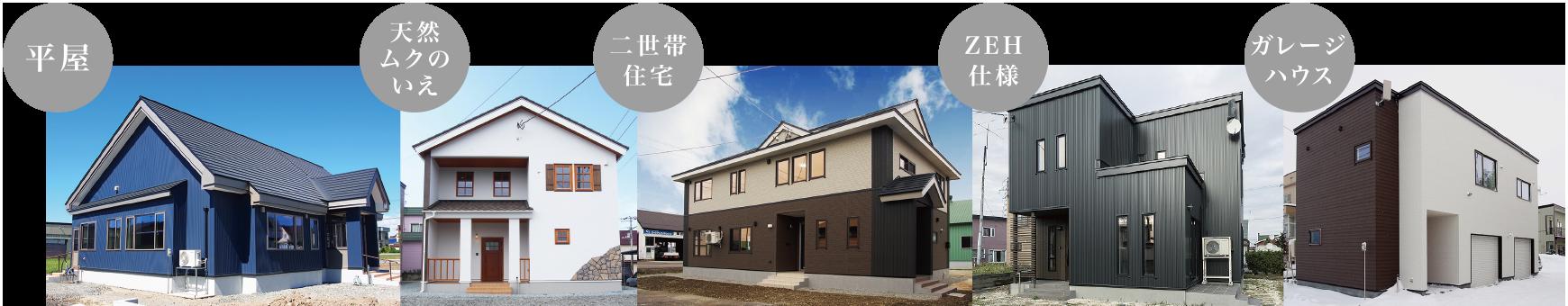 平屋 / 天然ムクのいえ / 二世帯住宅 / ZEH仕様 / ガレージハウス