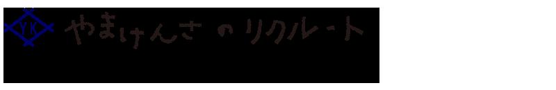 やまけんさんのリクルート - YAMAMOTO KENGYO RECRUITING SITE