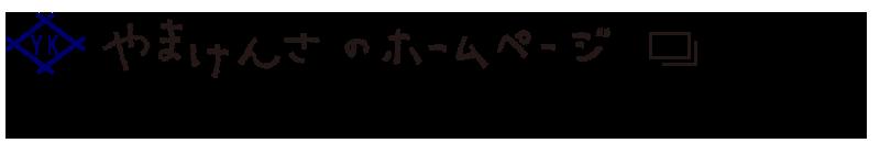 やまけんさんのホームページ - YAMAMOTO KENGYO