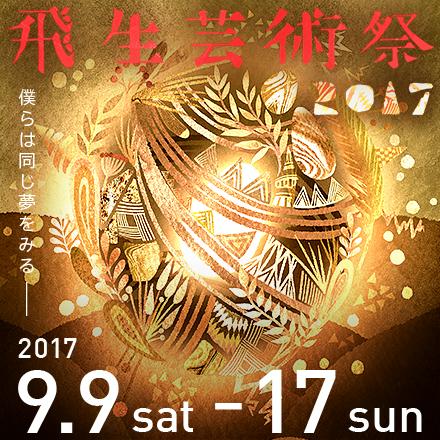 飛生芸術祭2017