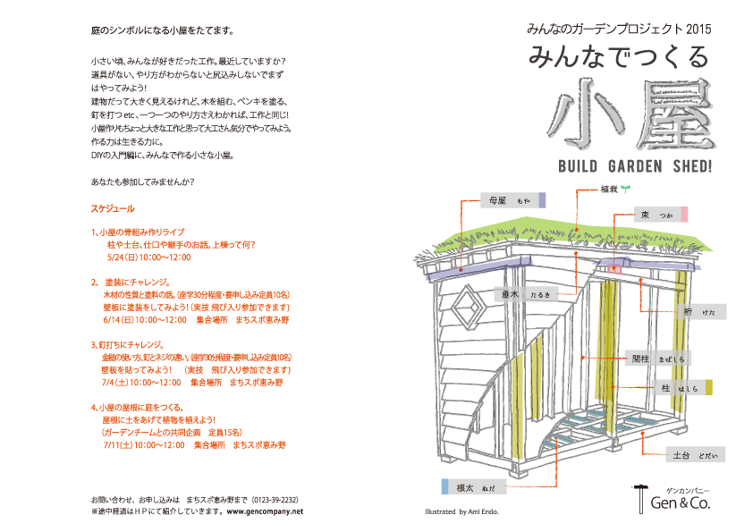 フレスポ恵み野みんなのガーデンプロジェクト2015に参加します。