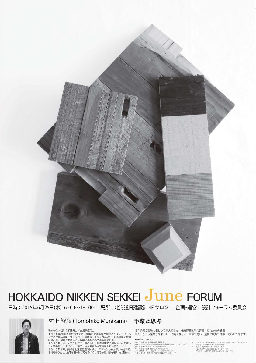 北海道日建設計でのフォーラムに登壇します。