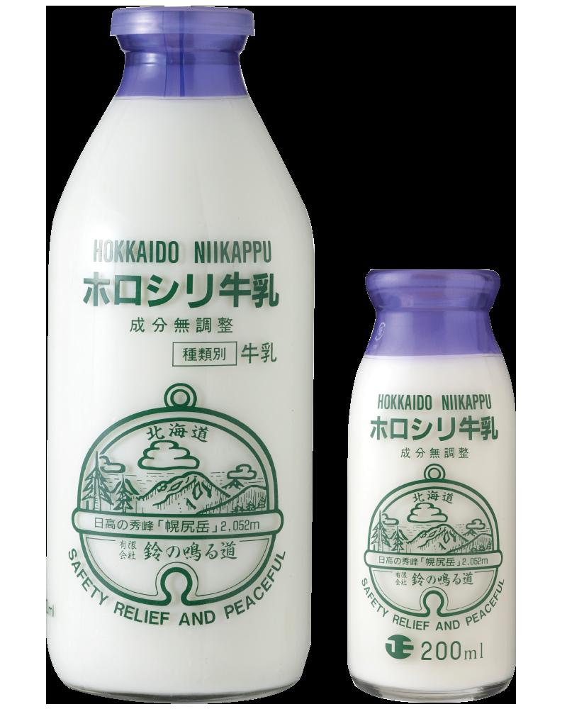 ホロシリ牛乳 - 大びん ¥432 (900ml)小びん ¥162 (200ml) -  -