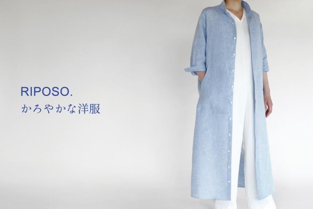 RIPOSO.かろやかな洋服-ギャラリー門馬(札幌)- -