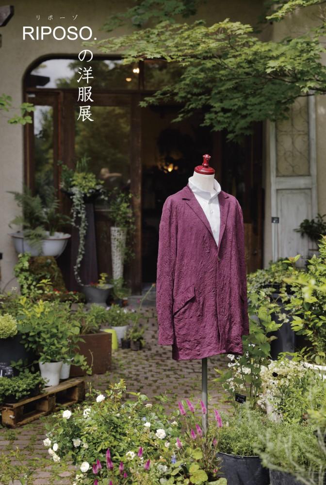 2018/10/17-10/20「RIPOSO.の洋服展」-百々屋(札幌)- -