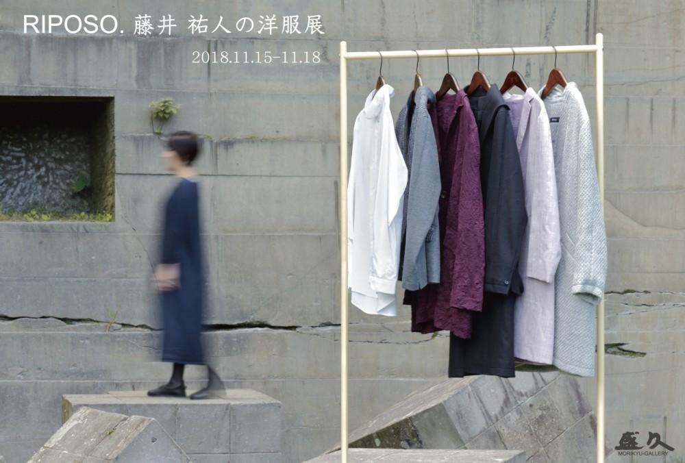 2018/11/15-11/18 「RIPOSO.藤井祐人の洋服展」-盛久(盛岡)- -