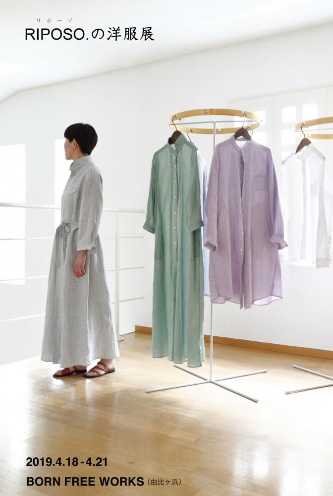 2019/4/18-4/21「RIPOSO.の洋服展」-BORN FREE WORKS(鎌倉)- -