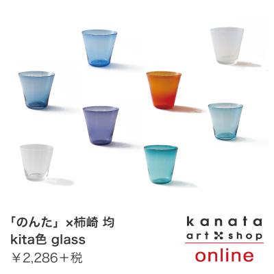 kanata art shop online