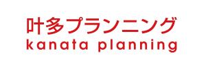 叶多プランニング - kanata planning