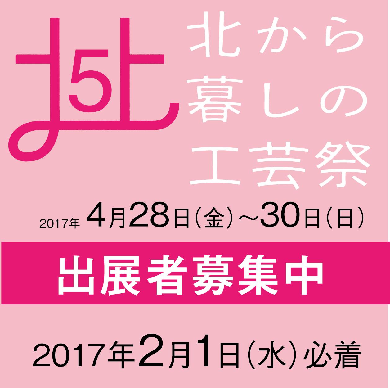 第5回 北から暮しの工芸祭出展者募集!