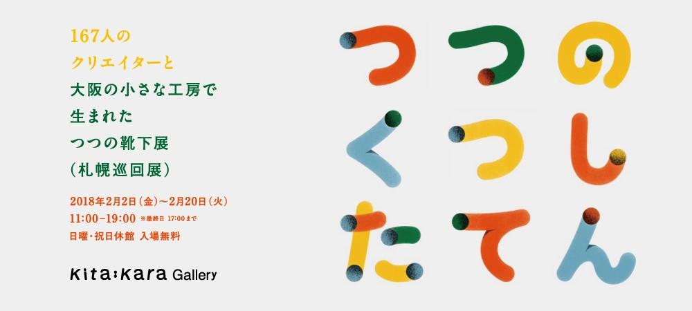 167人のクリエイターと大阪の小さな工房で生まれたつつの靴下展(札幌巡回展)