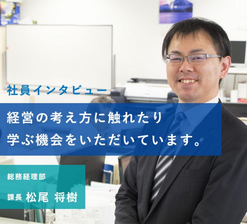 経営の考え方に触れたり学ぶ機会をいただいています。総務経理部課長 松尾 将樹