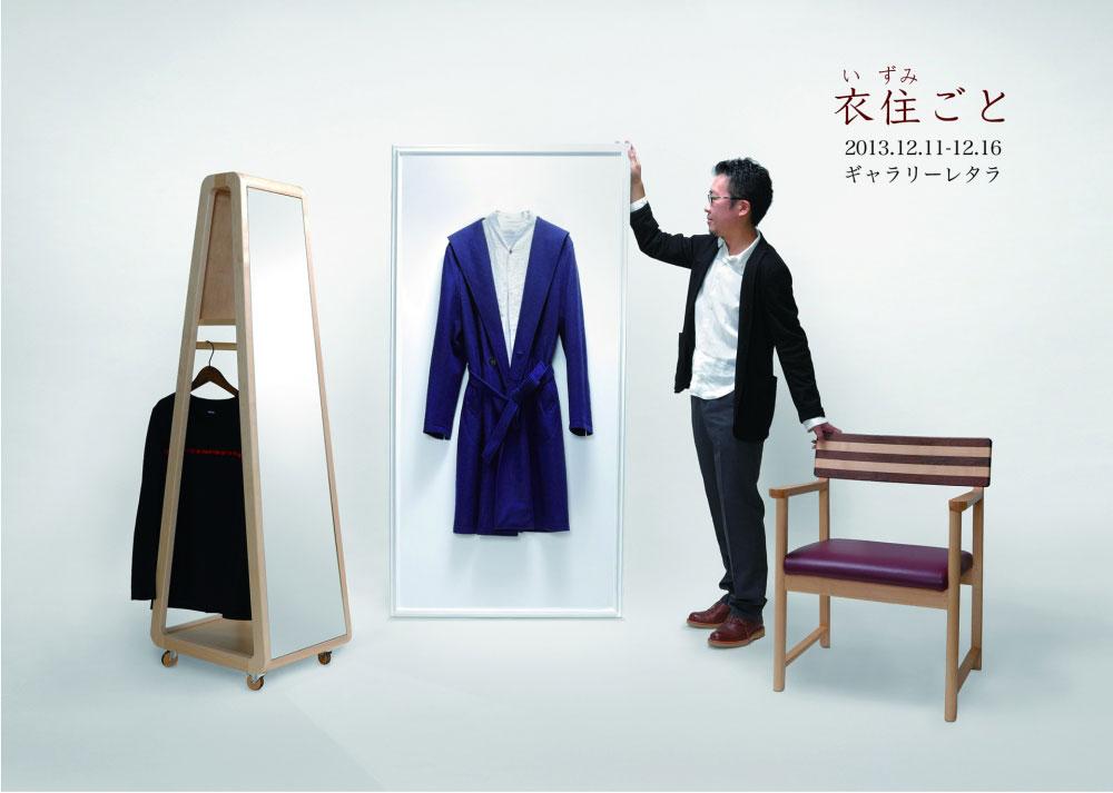 衣住ごと(izumigoto)-Gallery RETARA(札幌)- -