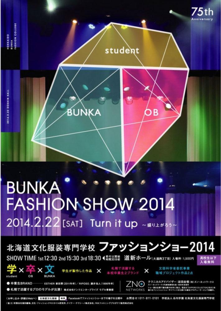 BUNKA FASHION SHOW 2014 -