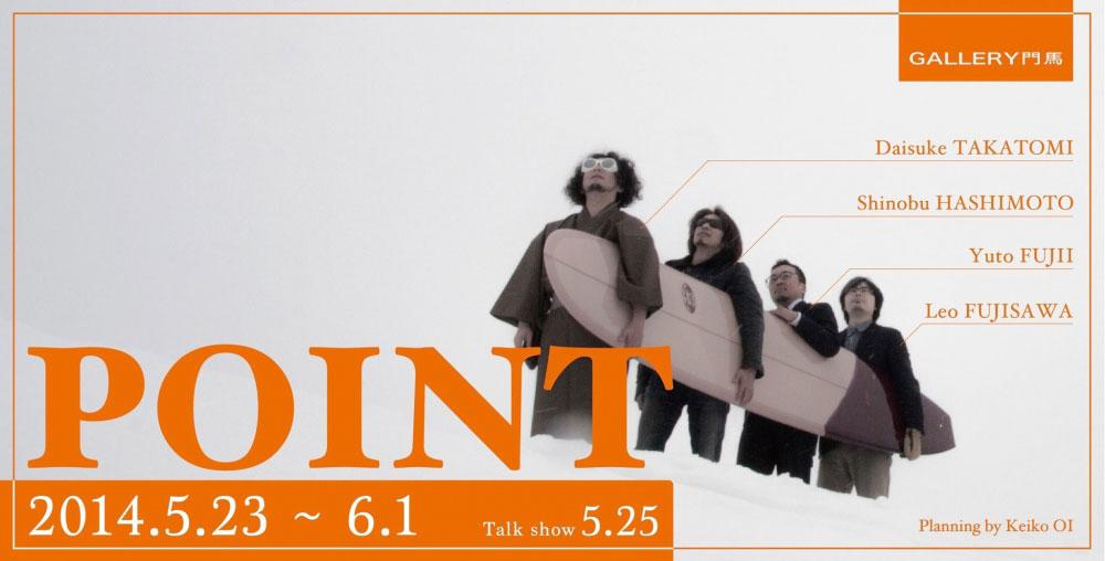 POINT-ギャラリー門馬(札幌)- -