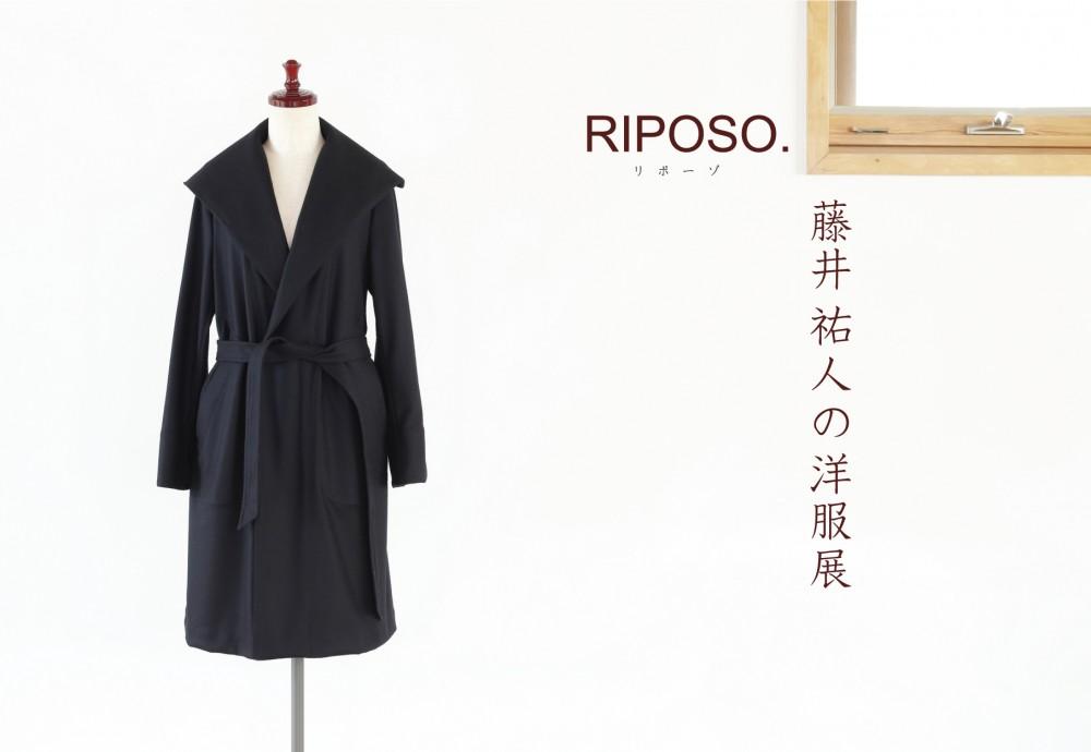 RIPOSO. 藤井祐人の洋服展-ギャラリートネリコ(金沢)- -