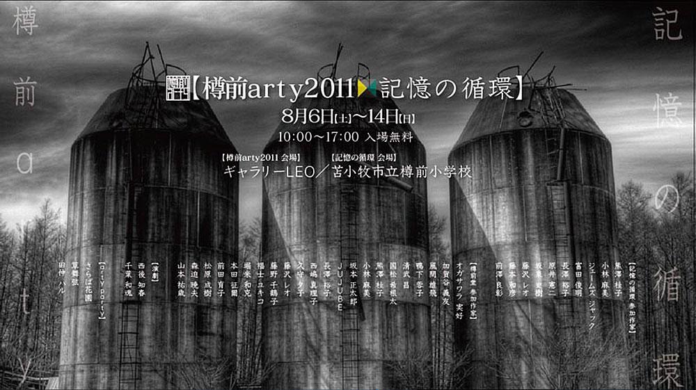 樽前arty2011 × 記憶の循環