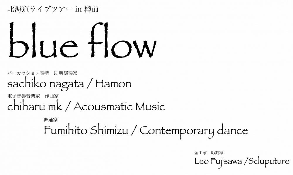 Hamonライブ『blue flow』
