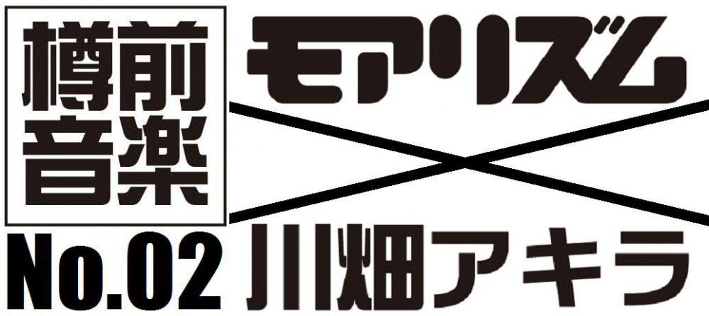 樽前音楽 No.02『モアリズム×川畑アキラ Live』開催決定!