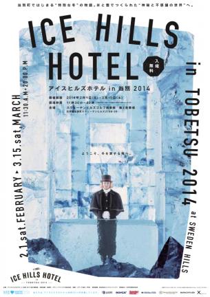 『ICE HILLS HOTEL in 当別 2014』に参加します! - 明日より開催される『ICE HILLS HOTEL in 当別 2014』にて、樽前arty+メンバーの藤沢レオ+岡崎宗康が客室一棟の設計デザインをしています。今回、造作はすべてビルダーの方々にお任せし、空間デザインに徹しました。内部の意匠のみならず、建築的アプローチを考慮して、二人の共作での参加となりました。是非ご覧ください。『ICE HILLS HOTEL in 当別 2014』開催期間:2014年2月1日(土)~3月15日(土)開場時間:11時30分~20時00分開催地 :スウェーデンヒルズゴルフ倶楽部第2駐車場 石狩郡当別町スウェーデンヒルズ2788-28詳細は公式ホームページにて。↓http://www.icehillshotel.com造作の模様はfacebookにてご覧いただけます↓https://www.facebook.com/icehotelintobetsu