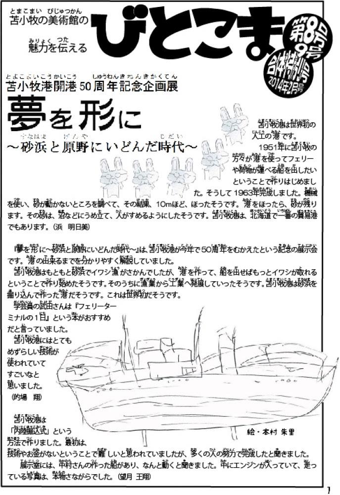 苫小牧の美術館の魅力を伝える「びとこま」第8号9号 合体特別号発行!!