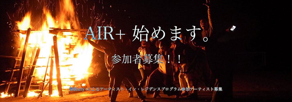 「アーティスト・イン・レジデンス・プラス(AIR+)」参加アーティスト募集!!
